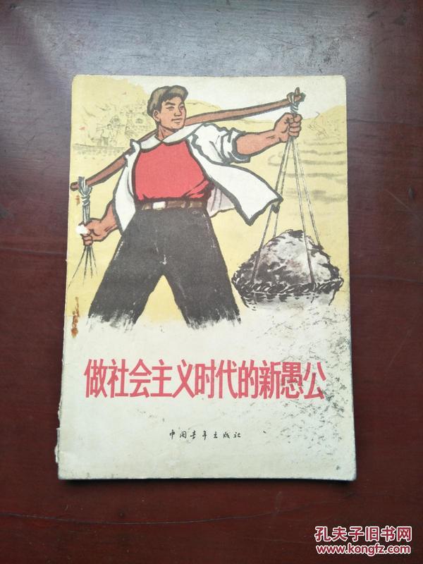 做社会主义时代的新愚公:大寨,江西共大的先进青年等典型材料