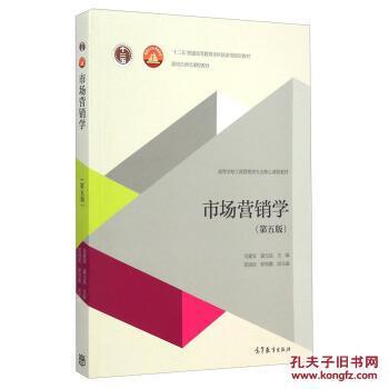 老夫子旧书市场_市场营销学(第五版) 吴健安_吴健安_孔夫子旧书网