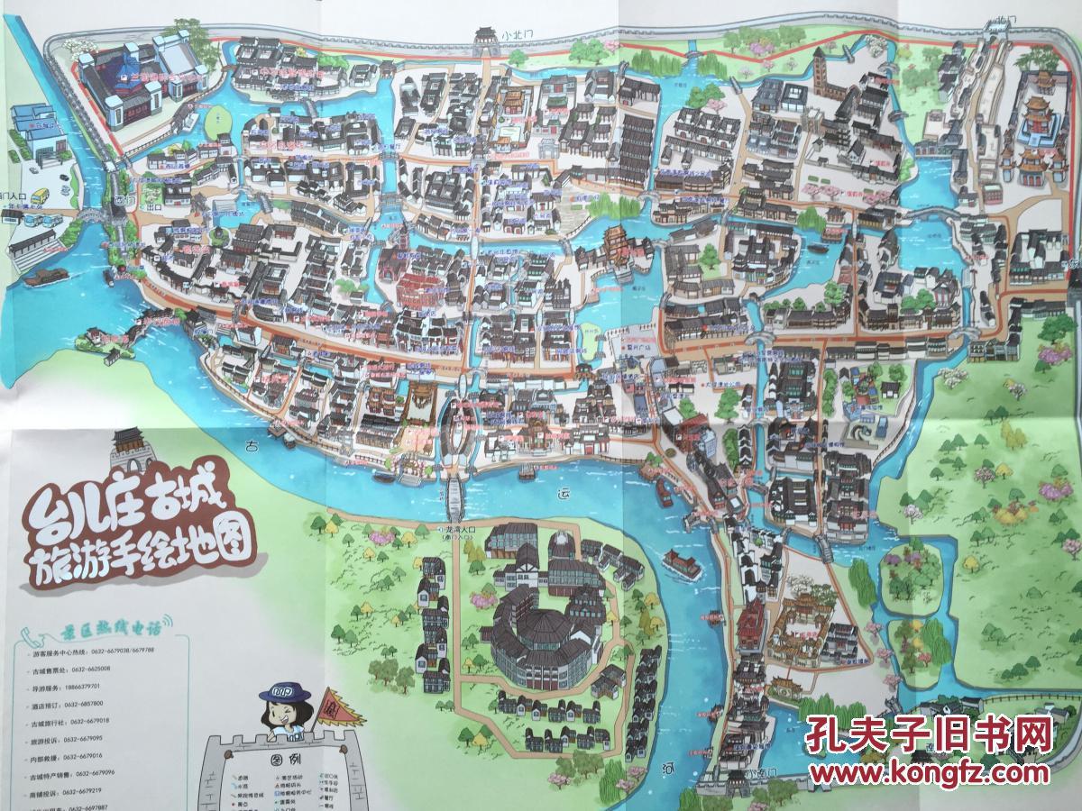 台儿庄古城旅游手绘地图 台儿庄地图