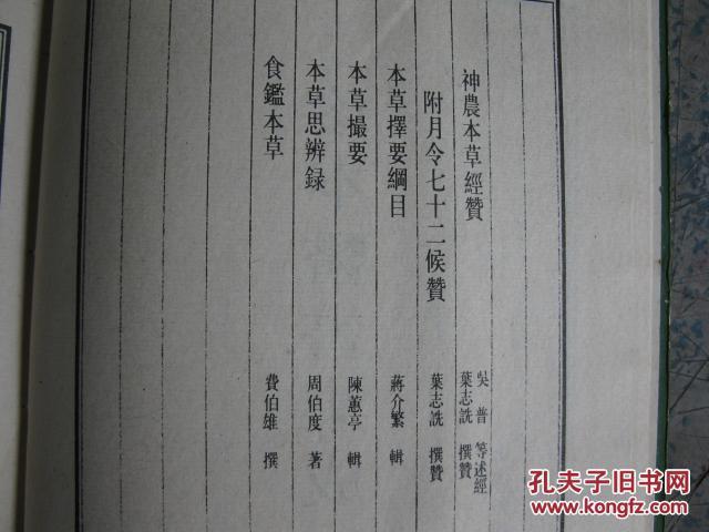 《珍本医书集成》第二册 本草类(神家本草经赞-附月令