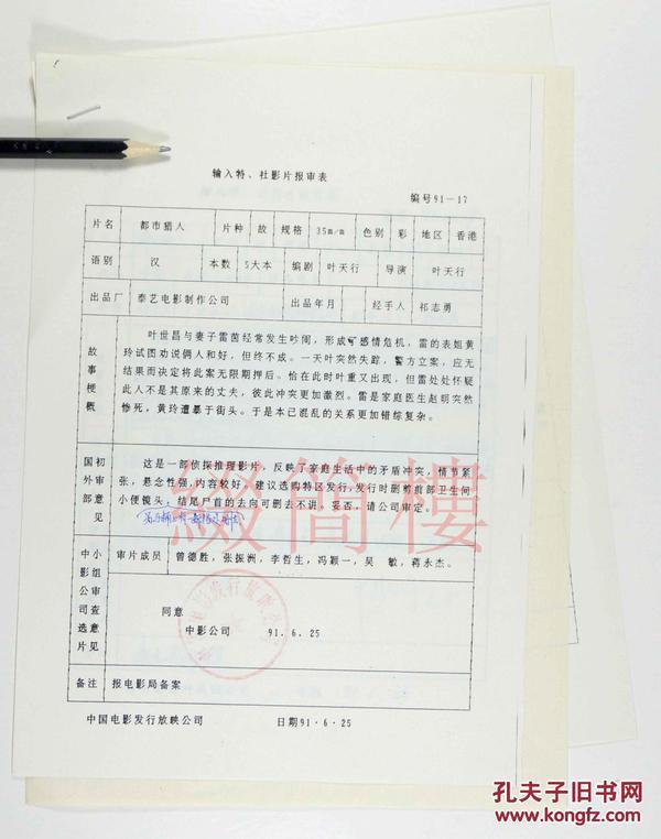 曾德胜、李哲生等审查  1991年引入 叶天行执导  香港影片《都市猎人》