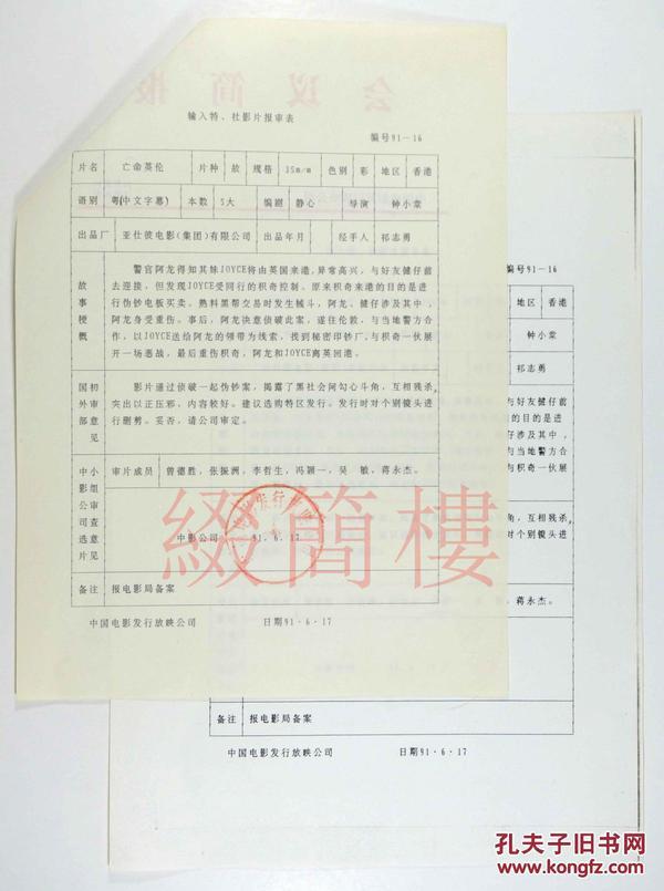 曾德胜、李哲生等审查  1991年引入 钟小棠执导  香港影片《亡命英伦》