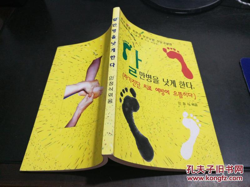 韩文原版 请看图