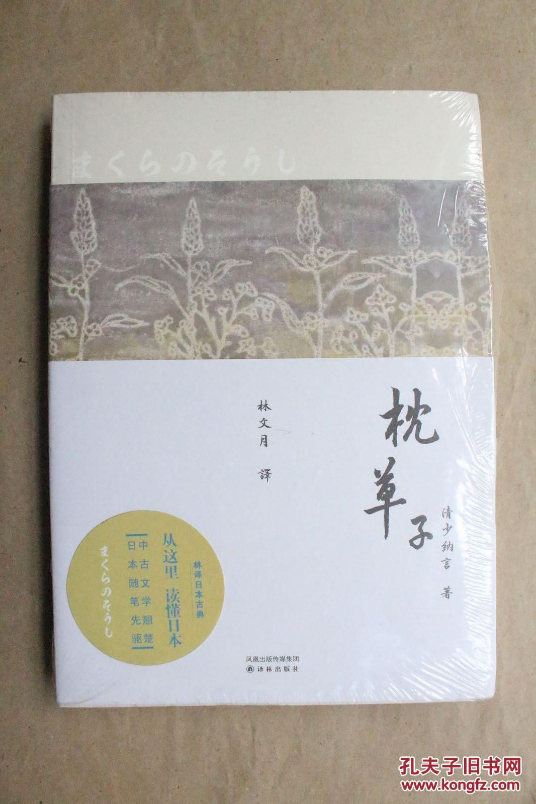 枕草子林文月译(全新塑封)小时店太原24情趣用品图片