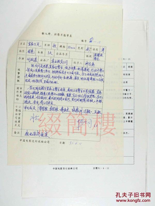 曾德胜、李哲生等审查  1991年引入 何致谋执导  香港影片《皇家飞凤》