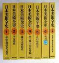 【日本美术全史(精装全7册)】6卷+别卷 美术出版社1975年