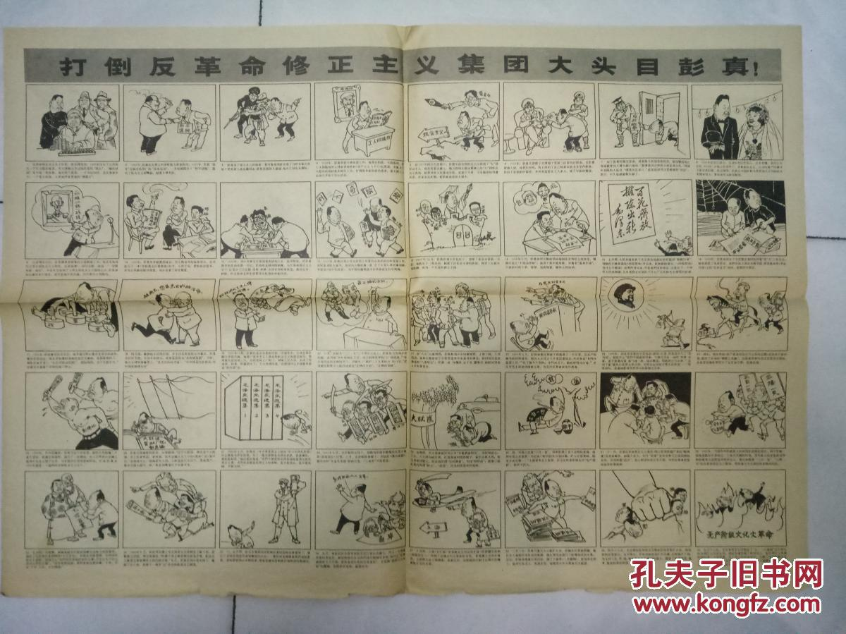 【希见】打倒中国赫鲁晓夫忠实追随者翻个面a漫画之漫画公园图片