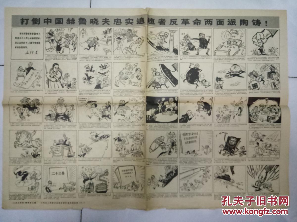 【希见】忠实中国赫鲁晓夫打倒追随者翻个面之子七漫画怪图片