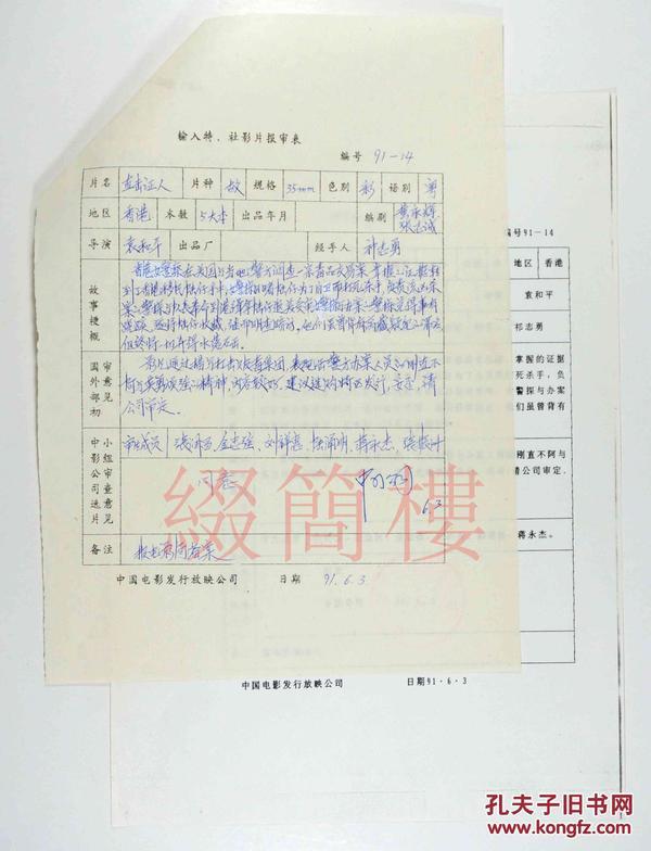 张润昌、刘祥惠、金忠强等人审查  1991年引入 袁和平执导 香港影片《直击证人》