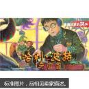 哈利.波特与密室:曼德拉草的哭声哈利波特工作室 人民文学出版社 9787020037889