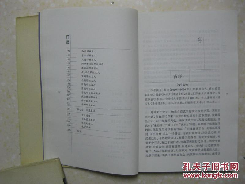 盛事 文化 名人和胜迹,是研究和编修邓氏家谱 邓氏宗谱 邓氏族谱的图片