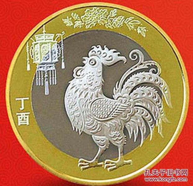 2017年鸡年--生肖 纪念币