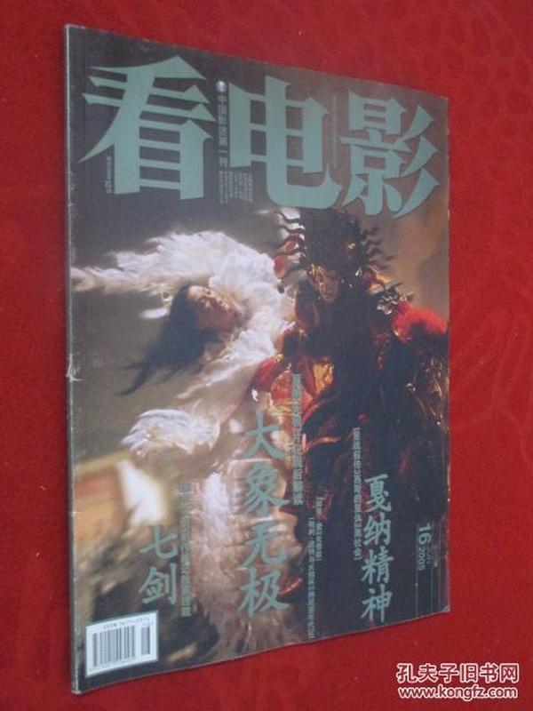 看电影   2005年第16期   无极   附海报