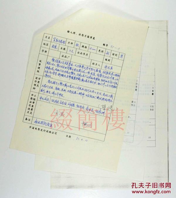 张润昌、刘祥惠、金忠强等人审查  1991年引入 钱升玮执导 香港影片《皇家赌船》