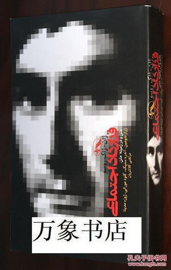 J.-J. Rousseau 卢梭  :   社会契约论  罕见波斯文译本 伊朗出版  原版平装本   私藏品好