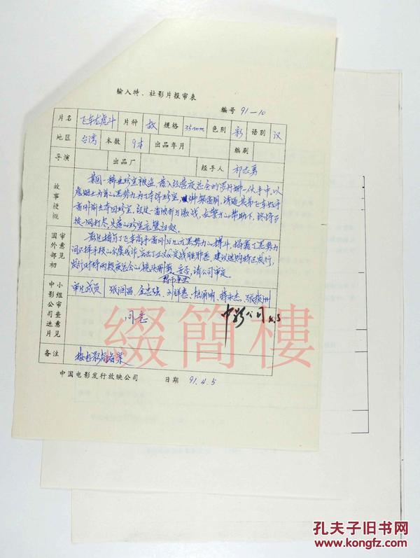 张润昌、刘祥惠、金忠强等人审查  1991年引入  徐大钧执导 台湾影片《飞车龙虎斗》