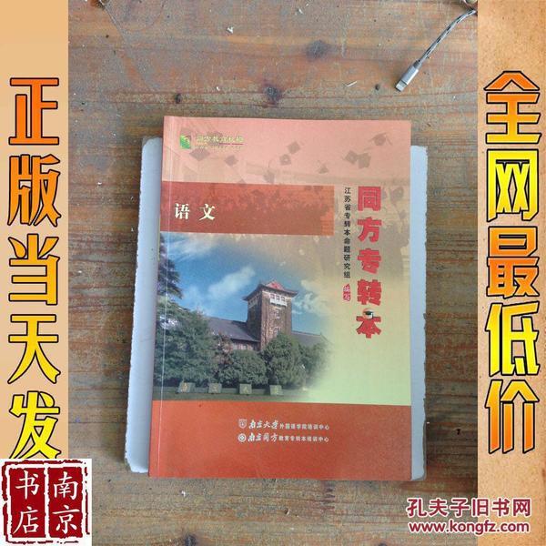 出版社:南京大学外国语学院培训中心 同方