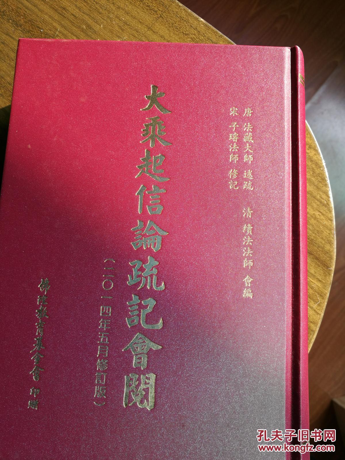 大乘起信论疏记会阅(最新修订版),精装厚册,繁体竖排图片