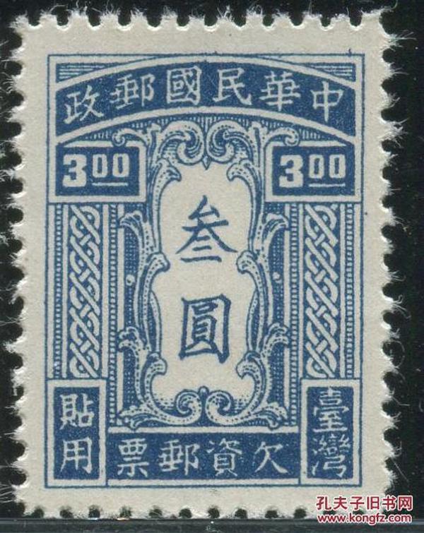 民国 台欠1 台湾贴用欠资邮票 3元 新票一枚