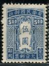民国 台欠1 台湾贴用欠资邮票 5元 新票一枚