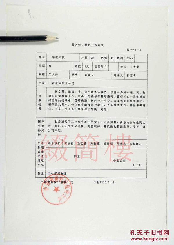 张润昌、刘祥惠、金忠强等人审查  1991年引入 戚其义执导 香港影片《午夜天使》