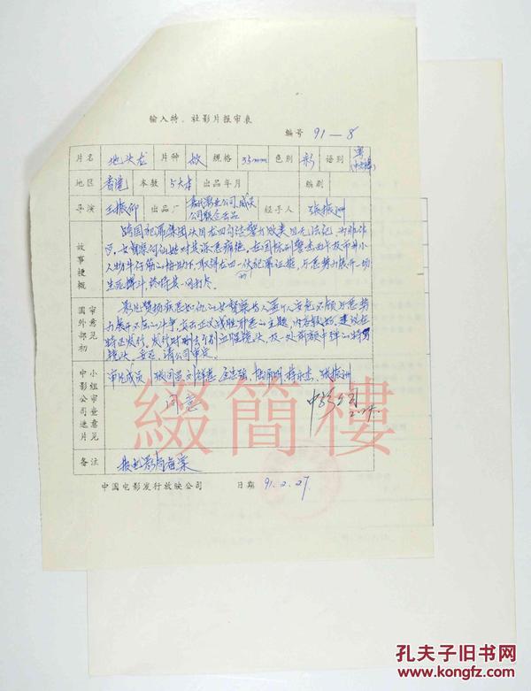 张润昌、刘祥惠、金忠强等人审查  1991年引入 王振仰执导 香港影片《地头龙》