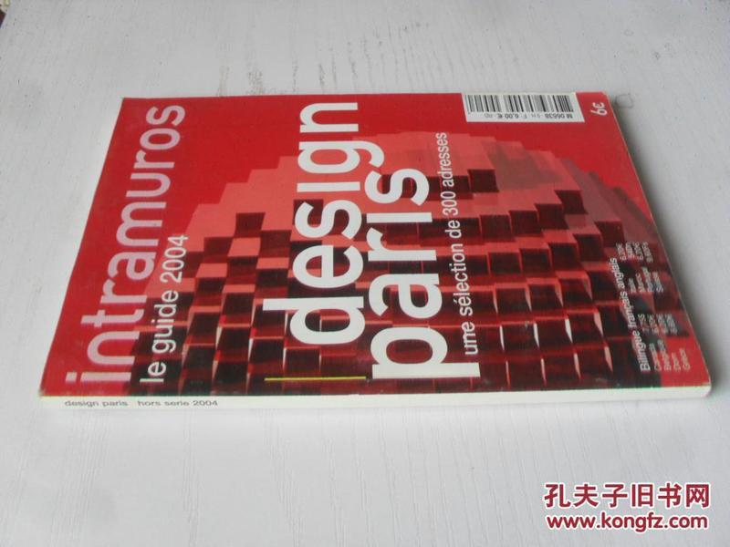 法文原版 设计 DESIGN PARIS HORS SERIE 2004. BILINGUE FRANCAIS ANGLAIS