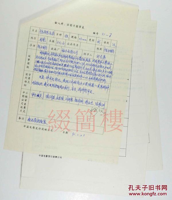 张润昌、刘祥惠、金忠强等人审查  1991年引入 陈少鹏执导 香港影片《隐侠恩仇录》