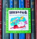 桃樹下的小白兔-幼兒園教材故事畫叢