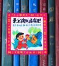 幼兒園教材故事畫叢:大公雞和漏嘴巴