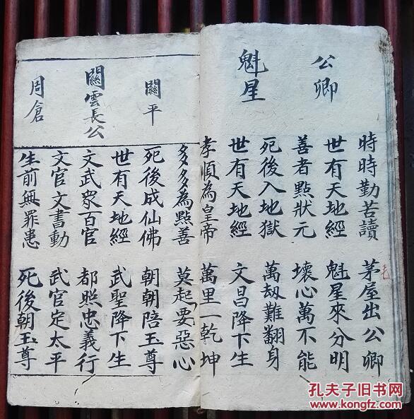 天地经圣贤传(稀见的民国13年手抄经书)线装一册全!图片