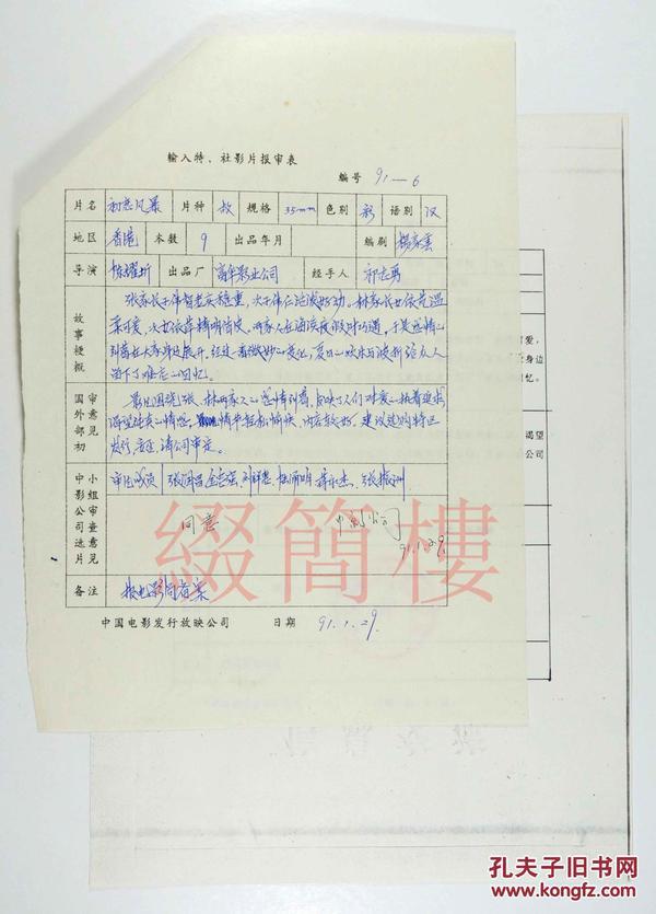 张润昌、刘祥惠、金忠强等人审查  1991年引入 陈耀圻执导 香港影片《初恋风暴》