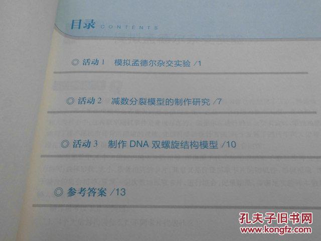 浙江省普通高中生物学实验手册公办2必修与进广州遗传高中有哪些图片