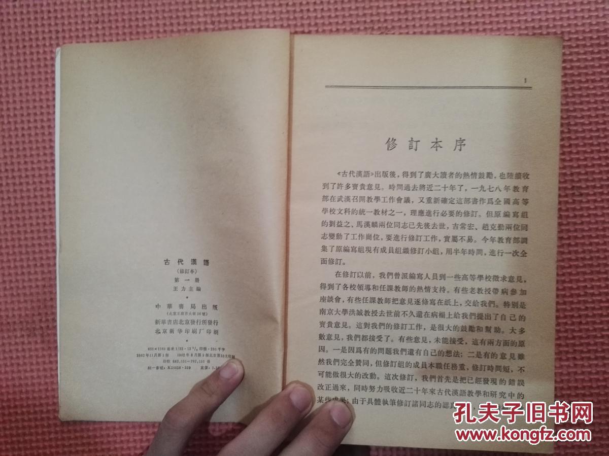 【图】古代汉语 (第一册)图片