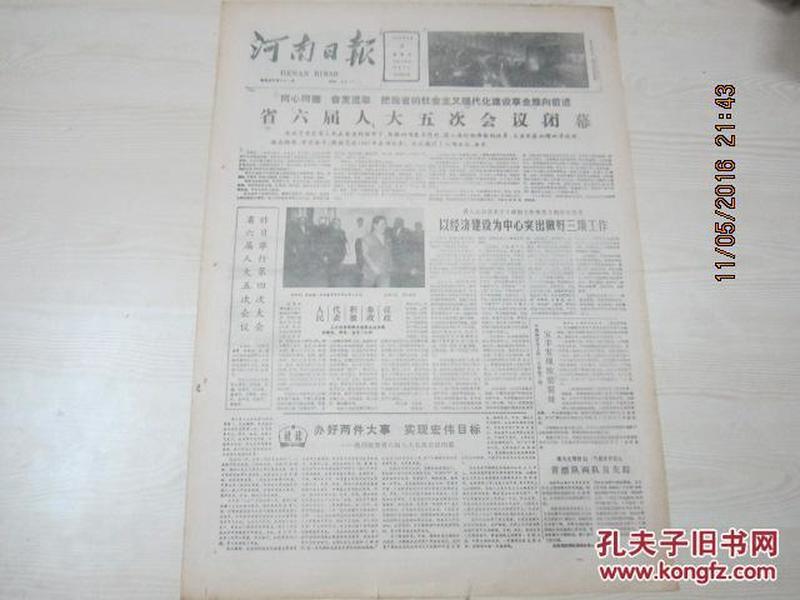 【报纸】 河南日报 1987年5月9日【省六届人大五次会议闭幕】【宝丰发现汝窑窑址】