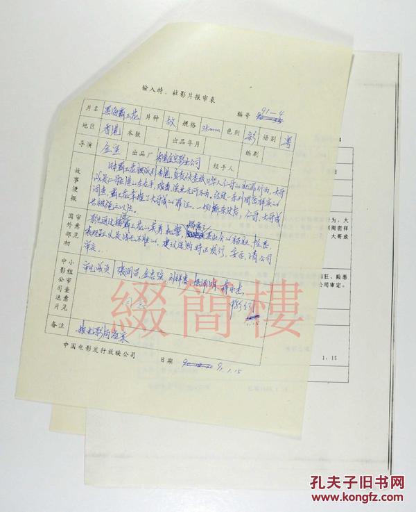 张润昌、刘祥惠、金忠强等人审查  1991年引入 金宝执导 香港影片《黑海霸王花》