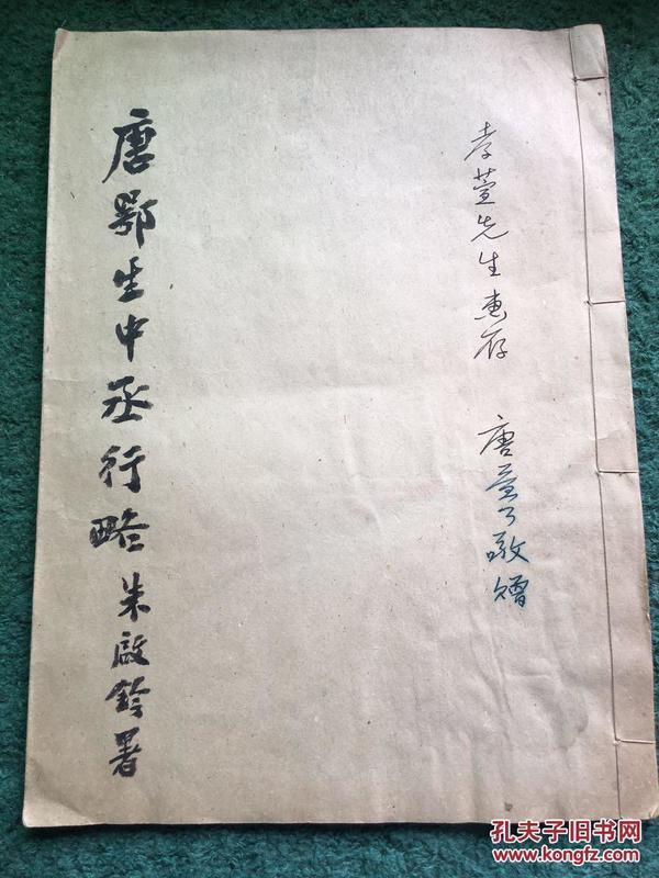 唐鄂生中丞行略 朱启钤毛笔题签(原迹) 作者签赠本