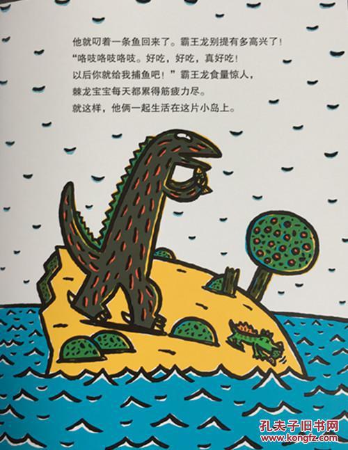你看起來好像很好吃(全7冊)宮西達也恐龍系列繪本(全套7冊)繪本蒲蒲蘭繪本館繪本0