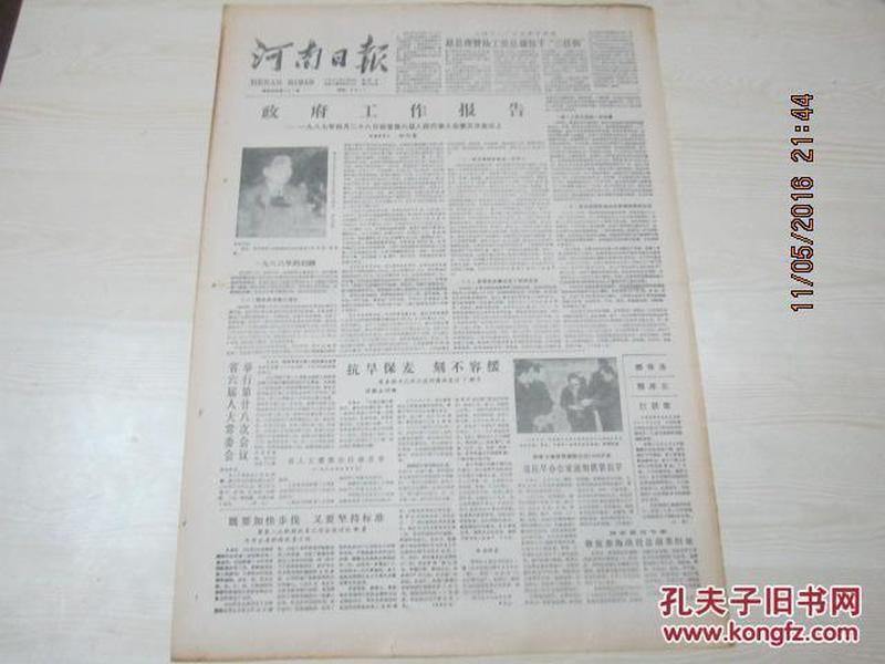 【报纸】 河南日报 1987年5月10日【省政府工作报告】【国家拨出专款修复淮海战役总前委旧址】