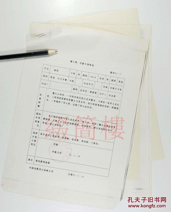 祁志勇、门素先等人审查  1991年引入 史蒂夫·卡佛执导 美国影片《猛狼》