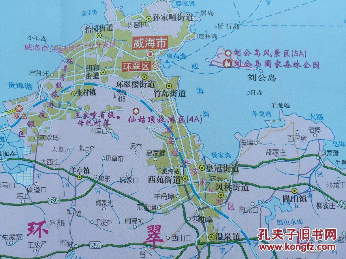 威海市交通旅游指南图 2016年 威海地图 威海市地图