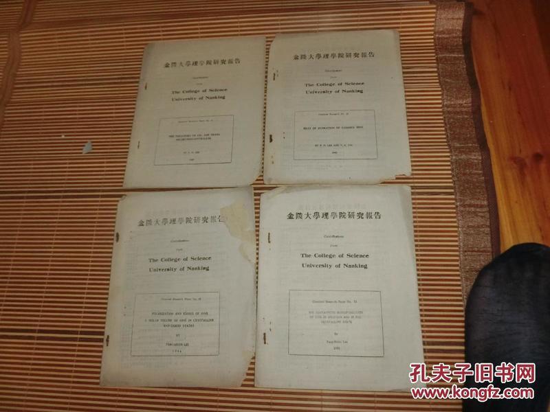 金陵大学理学院研究报告  李方训  1942  1943  1944  1945  A3