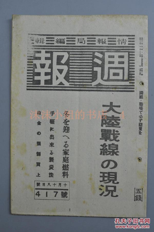 侵华史料  《周报》第417号 大陆战线的现况 支那大陆的战况 重庆军 延安军 毛泽东指挥下的延安军持反蒋政权的态度 美国空军 情报部编辑发行1944年