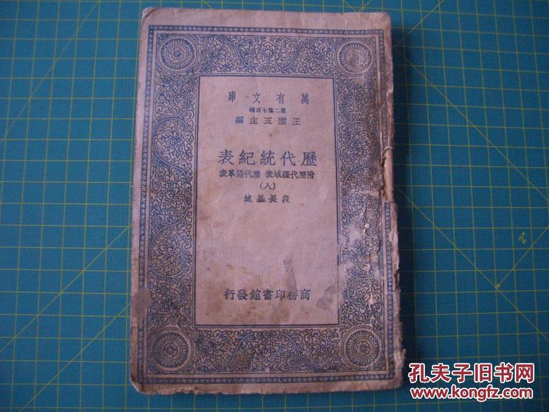 民国书籍  万有文库  历代统纪表  八