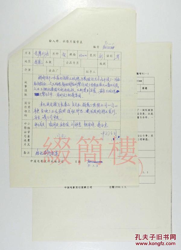姜涛、门素先等人审查  1991年引入 邱家雄执导 香港影片《福星临门》
