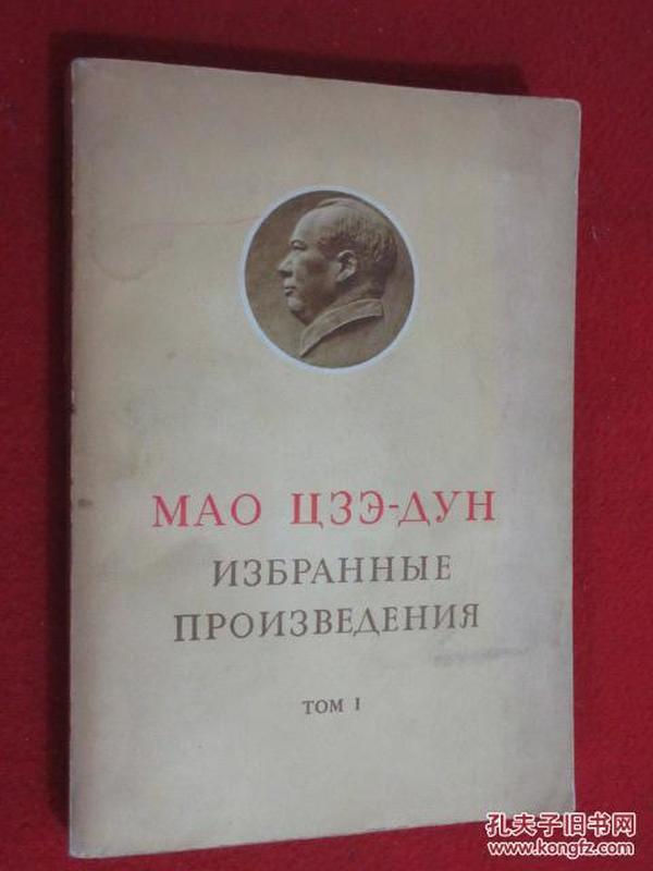 毛泽东选集   第一卷   俄文书