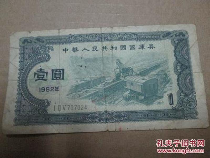 中华人民共和国国库券1982年《1元》1张