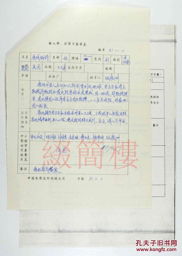 张润昌、刘祥惠、金忠强等人审查  1991年引入  美国影片《迷城福将》