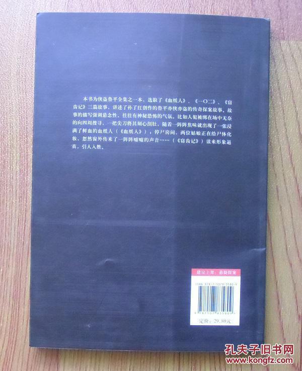 鲁xiaoshuo_【正版现货】侠盗鲁平:血纸人 孙了红 民国侦探小说