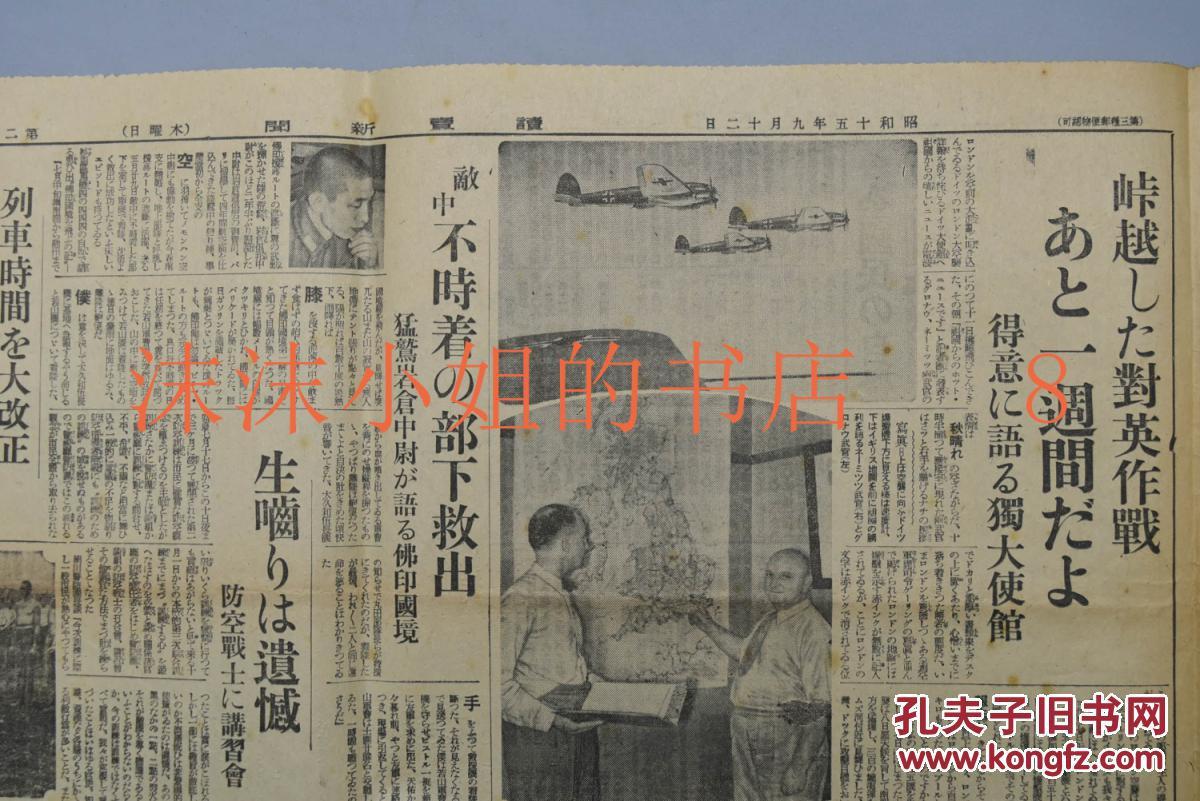 夜袭伦敦 空爆柏林等 -侵华史料 读卖新闻 报纸一张1940年9月12日